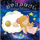 おやすみなさい ~Sweet Dreams~
