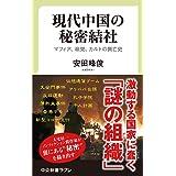 現代中国の秘密結社 -マフィア、政党、カルトの興亡史 (中公新書ラクレ, 716)