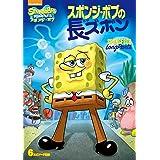 スポンジ・ボブ スポンジ・ボブの長ズボン [DVD]