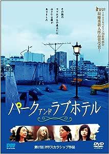 パーク アンド ラブホテル [DVD]