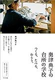 奥津典子の台所の学校
