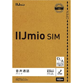 【Amazon.co.jp限定】 IIJmio SIM 音声通話パック みおふぉん