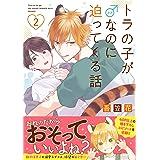 トラの子が♂なのに迫ってくる話 2 (リラクトコミックス Hugピクシブシリーズ)
