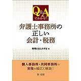 Q&Aでわかる!! 弁護士事務所の正しい会計・税務