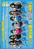 私たちが7人の競泳水着レディです。 [DVD]