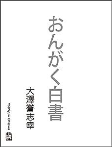 おんがく白書 大澤誉志幸 [DVD]