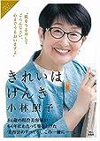 きれいはげんき (TJMOOK)
