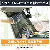【全国対応】前後2カメラドライブレコーダー取付・国産車限定・商品持込専用