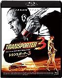 トランスポーター3 アンリミテッド スペシャル・プライス [Blu-ray]