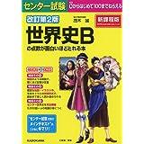 改訂第2版 センター試験 世界史Bの点数が面白いほどとれる本