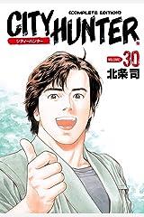 シティーハンター 30巻 Kindle版