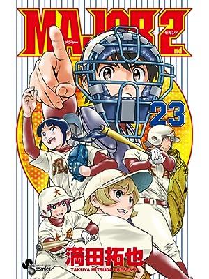 MAJOR 2nd(メジャーセカンド) (23) (少年サンデーコミックス)