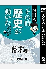 NHKその時歴史が動いた デジタルコミック版 2 幕末編 (ヤングジャンプコミックスDIGITAL) Kindle版
