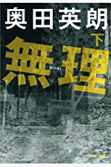 無理(下) Kindle版