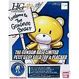 HG 1/144 ガンダムベース限定 プチッガイ ゴールドトップ&プラカード