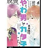 やわ男とカタ子 分冊版(19) (FEEL COMICS swing)