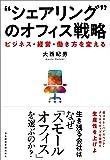 """""""シェアリング""""のオフィス戦略 ーービジネス・経営・働き方を変える"""