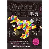 特殊印刷・加工事典[完全保存版] デザイナーのための制作ガイド&アイデア集