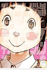 デッドデッドデーモンズデデデデデストラクション(6) (ビッグコミックス) Kindle版