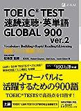 TOEIC(R) TEST 速読速聴・英単語 GLOBAL 900 ver.2 (速読速聴・英単語シリーズ)