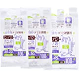 ハウスホールドジャパン レジ袋 とって付 ゴミ分別用ポリ袋 3サイズ詰め合わせ 100枚入 3個パック 白 計300枚…