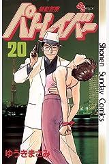 機動警察パトレイバー(20) (少年サンデーコミックス) Kindle版