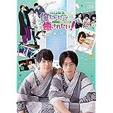 BD『劇場版 江口拓也の俺たちだって癒されたい! ~大阪の旅~』 [Blu-ray]