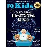 """FQKids 3~7歳の""""非認知能力""""メディア <2021夏号> 非認知能力を伸ばすSTEAM教育入門 (VOL.07)"""
