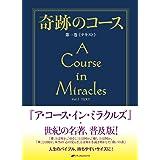 奇跡のコース 第1巻 テキスト―普及版