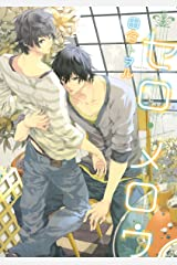 セロ・メロウ (バーズコミックス ルチルコレクション) Kindle版