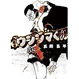 闇金ウシジマくん (38) (ビッグコミックス)