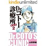 Dr.コトー診療所 愛蔵版 2