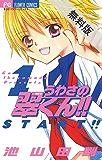 うわさの翠くん!!(1)【期間限定 無料お試し版】 (フラワーコミックス)