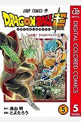 ドラゴンボール超 カラー版 5 (ジャンプコミックスDIGITAL) Kindle版