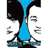 チハラトーク #9 [DVD]