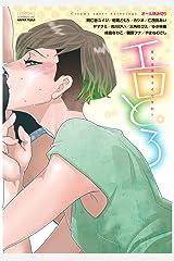 エロとろ Kindle版