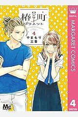 椿町ロンリープラネット 4 (マーガレットコミックスDIGITAL) Kindle版