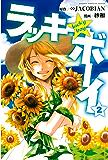 ラッキーボーイ(2) (週刊少年マガジンコミックス)