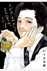おやすみカラスまた来てね。(1) (ビッグコミックス) Kindle版