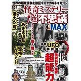 怪奇ミステリー超不思議MAX Vol.2 (DIA Collection)