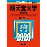 順天堂大学(医学部) (2020年版大学入試シリーズ)