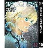 銀河英雄伝説 15 (ヤングジャンプコミックスDIGITAL)