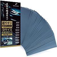 紙やすり 紙ヤスリ 耐水ペーパー セット サンドペーパー かみやすり 9種27枚