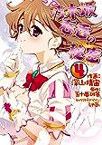 乃木坂春香の秘密(4) (電撃コミックス)