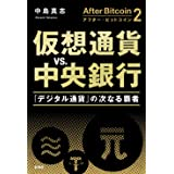 アフター・ビットコイン2 仮想通貨vs.中央銀行 :「デジタル通貨」の次なる覇者