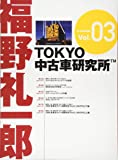 福野礼一郎「TOKYO中古車研究所TM」Vol.3 (M.B.MOOK)