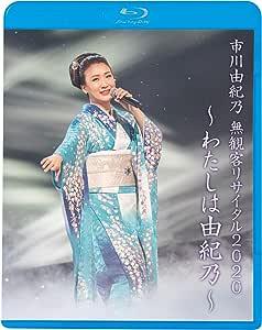 市川由紀乃 無観客リサイタル2020~わたしは由紀乃~ Blu-ray