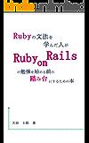 Rubyの文法を学んだ人がRuby on Railsの勉強を始める前の踏み台にするための本