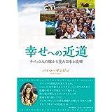 幸せへの近道 ―チベット人の嫁から見た日本と故郷』