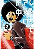しあわせアフロ田中 (8) (ビッグコミックス)